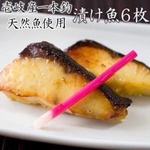 【無添加】 壱岐産「一本釣り天然魚使用 漬け魚セット6枚入」 西京漬 塩麹漬