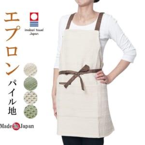 「今治エプロン」 日本製 収納しやすいポケット付き