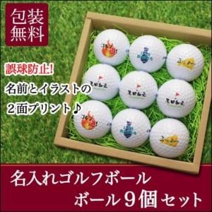 【名入れ】☆名入れゴルフボール ボール9個セット☆