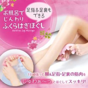 1日頑張った足&足指・足裏に。お風呂でじんわりふくらはぎほぐし