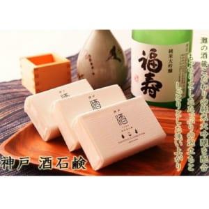 純米大吟醸を配合した神戸セレクション認定のコールド石鹸!「神戸酒石鹸」