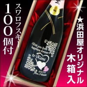 【彫刻ボトル】モエ・エ・シャンドン【ロゼ】750m桐箱入