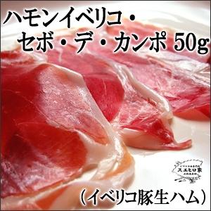 (生ハム イベリコ豚)ハモンイベリコ・スライス50g(セボ・デ・カンポ)