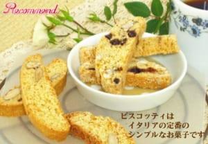 兵庫の小麦香るビスコッティセット[バター不使用]全5種類