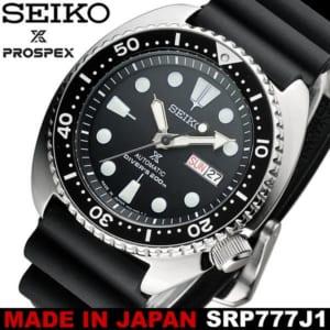 日本製 SEIKO(セイコー)「 PROSPEX(プロスペックス)」