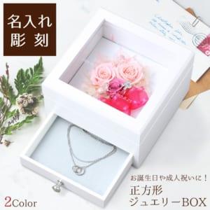"""【名入れ彫刻】【誕生日祝い】 """"木製ジュエリーボックス"""" 正方形タイプ"""