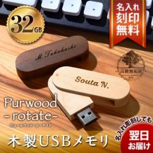 木製★名入れUSBメモリ32GB ピュールウッド rotate【ギフト3点セット付】