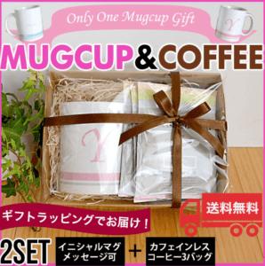 イニシャル入りオーダーマグカップとコーヒーのギフトセット