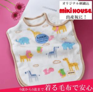 名入れ mikihouse ベビー 着る毛布 コットンスリーパー
