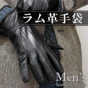 【ラム革手袋】 メンズ レザー グローブ Mサイズ