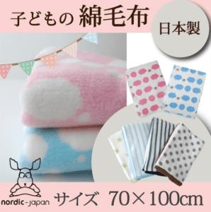 【名入れOK】 ☆nordic+Japan 綿毛布