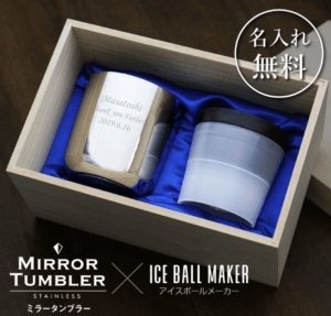 ステンレスミラータンブラー アイスボールメーカーセット
