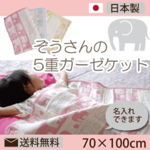 【名入れOK】 ☆五重ガーゼケット(ぞう)70×100cm☆