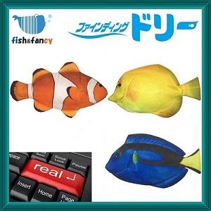 『小学館 Good Item Award』『JAPAN HOMECENTER SHOW』受賞作!おしゃれ♪ シンプルで可愛い【Fishi & Fancy ポーチ&ペンケース (ファインディング・ニモ・ドリー・バブルス)】 ハンドメード製 [4571440873845・4571440873869・4581440873883]  by ミラクルストア