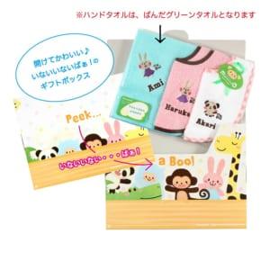 『Box入り』 名入れぱんだグリーンハンドタオル+選べるタオルスタイ2枚セット(日 本製) by ママンズドゥ