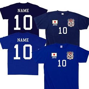 サッカーユニフォームTシャツ 背番号&名入れ 日本 JAPAN アダルト 綿100% サポーターグッズ ナショナルチーム SOCCER フットボール メンズ レディーズ キッズ 子供服 子供用 大人用 アダルトサイズ マーキング [bst-0046]