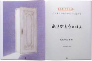 ありがとうのほん by ネコ店長のオリジナル絵本屋さん