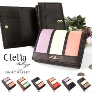 クレリア Clelia レディース 折り財布
