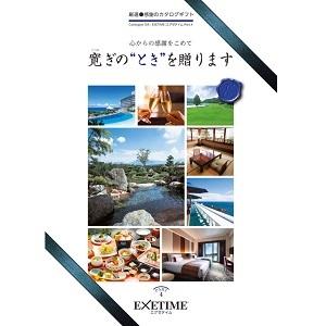 EXETIME(エグゼタイム) Part 4 カタログギフト by 旅行・温泉カタログギフトショップ