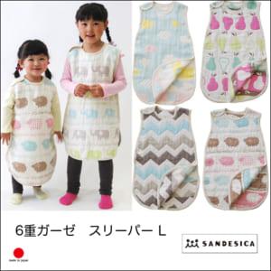 名入れ刺繍可能 SANDESICA (サンデシカ) 6重ガーゼ スリーパー