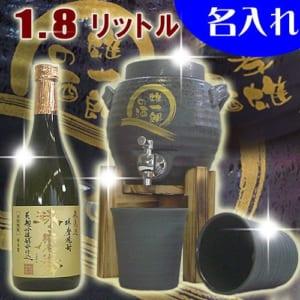 【米焼酎720ml+名入れ焼酎サーバー(黒舞)1.8L+焼酎グラス2個の名入れ焼酎サーバーセット】