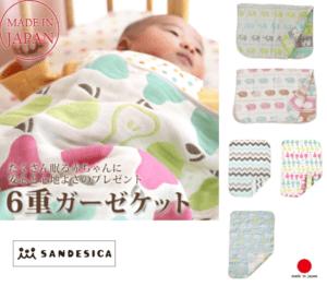 【名入れ刺繍可能】SANDESICA (サンデシカ) 6重ガーゼ ガーゼケット