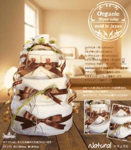 オーガニック3段 おむつケーキ 今治タオル