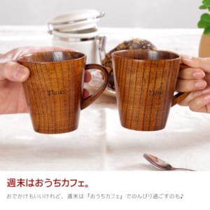 名入れ 割れない 木製 マグカップ ペアセット