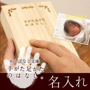手形 足形 赤ちゃん ≪おしばなし文庫 手がた足がたのはなし。≫桐 出産祝い 名入れ メモリアルグッズ 人気 誕生日 by おもしろ名札工房