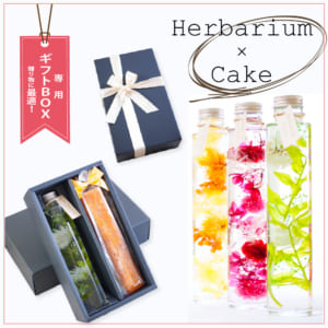 『herbarium ハーバリウム with ケーク』