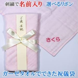名入りガーゼタオルでできた祝儀袋