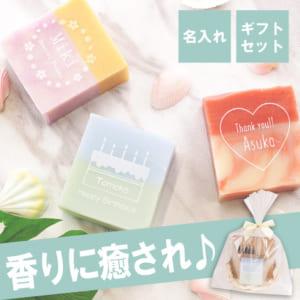 【 名入れ 石鹸 & 入浴剤 セット 】 ソープ 香り 女性 by 名入れ専門店 きざむ