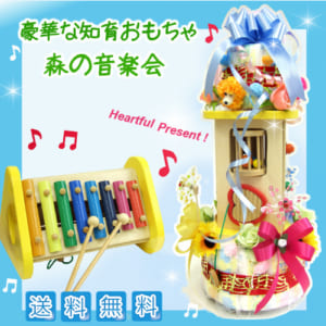 木製メタロフォン付き!『森の音楽会☆オムツケーキ』
