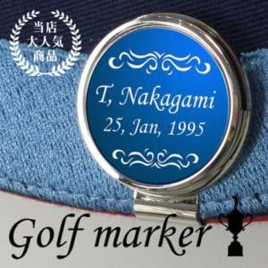 名入れゴルフマーカー☆世界にたったひとつ