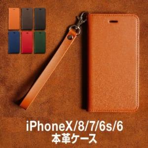 iPhoneX/8/7/6s/6 本革ケース