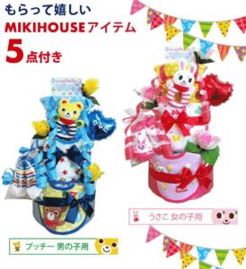 ミキハウス おむつケーキ 3段