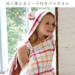 【出産祝い おくるみ】Duo(デュオ)フード付きバスタオル by Belle Vie