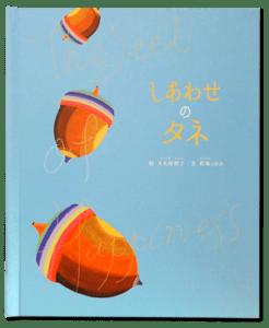 オリジナル絵本 「しあわせのタネ」