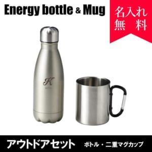 Energy bottle アウトドアセット