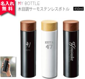 木目調サーモステンレスボトル450ml
