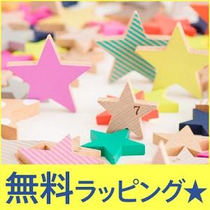 【送料無料】kiko+ tanabata cookies(タナバタクッキー) 木製星形ドミノセット 木のおもちゃ(知育玩具) 誕生日プレゼント 1歳 2歳 3歳 4歳 女の子 男の子 クリスマスプレゼント ギフト こどもの日 出産祝い インテリア by インポート子供服通販LePuju