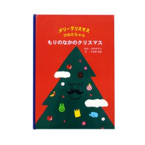 名入れ絵本 もりのなかのクリスマス