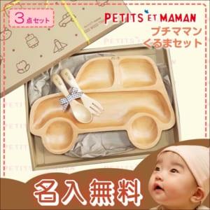 【名入れ無料】プチママン くるま3点セット(スプーン・フォーク付き)[009-015] by オリジナルグッズ Happy gift