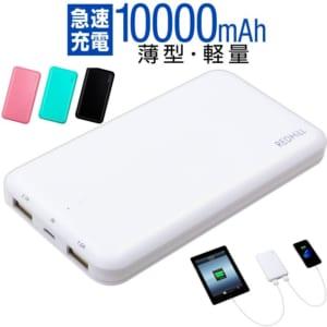 急速充電 モバイルバッテリー 10000mAh