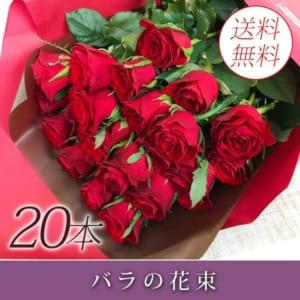 送料無料 赤バラ花束 20本 バラ花束 赤薔薇 誕生日 20才 結婚記念日 成人式 by Hana&Zakkaフロレゾン