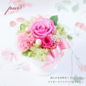 プリザーブドフラワー ギフト 『pur ピュール』 花 薔薇 バラ アレンジメント 誕生日 結婚祝い 開店祝い 母の日 ブリザードフラワー プレゼント 贈り物 送料無料 by プリザーブドフラワー ギフト Ruplan