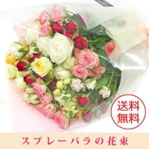 スプレーバラの花束 by Hana&Zakkaフロレゾン