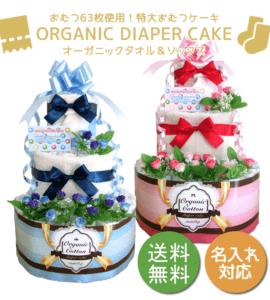 おむつケーキ 3段!!