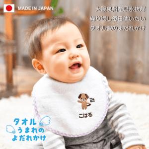 【ガーゼフェイスタオルとタオル製よだれかけのお揃いギフトセット☆いぬ】