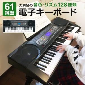 電子キーボード 61鍵盤 電子ピアノ プレイタッチ61 SunRuck(サンルック)